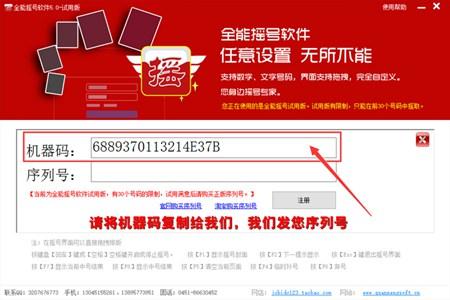 全能摇号软件_5.0.1.5_32位 and 64位中文免费软件(18.9 MB)