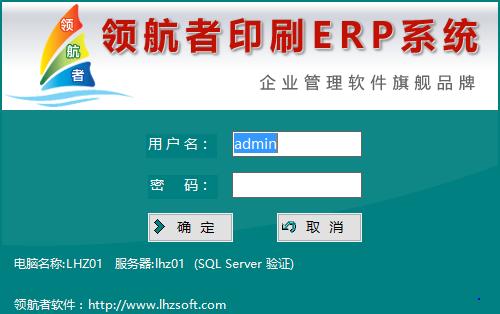 印刷ERP管理系统(印刷管理软件)_v8.1.1.1_32位 and 64位中文免费软件(14.59 MB)