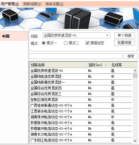 深度动态SDL_8.6_32位中文免费软件(1.47 MB)