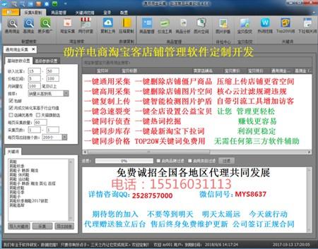 劭洋店铺助手_4.7.3_32位 and 64位中文免费软件(1.08 MB)