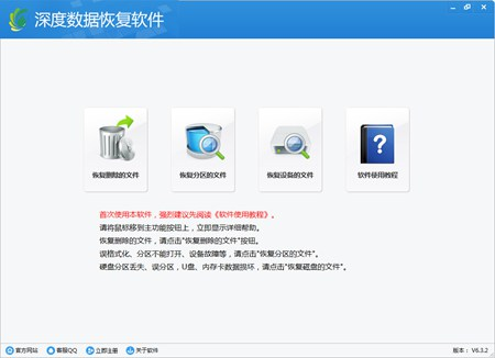 深度数据恢复软件_6.2.3_32位中文免费软件(2.85 MB)