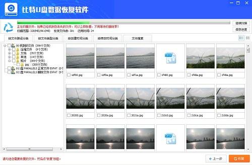 比特U盘数据恢复软件免费版_v6.3.2_32位 and 64位中文免费软件(3.03 MB)