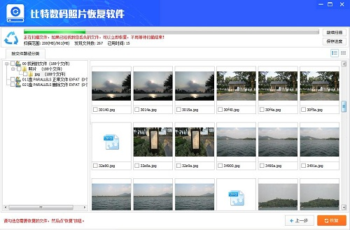 比特数码照片恢复软件免费版_v6.3.2_32位 and 64位中文免费软件(3.03 MB)