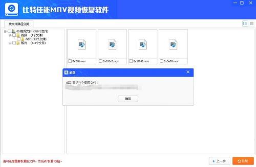 比特佳能MOV视频数据恢复软件免费版_v6.3.2_32位 and 64位中文免费软件(3.05 MB)