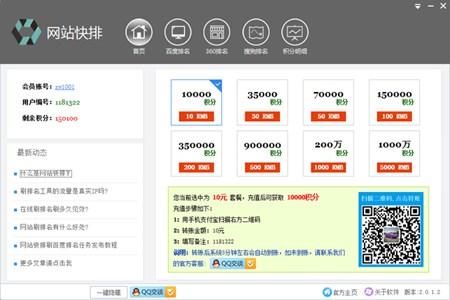 网站快排_2.0.1.2_32位 and 64位中文试用软件(40.79 MB)