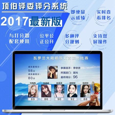 顶伯评委评分系统_1.0_32位 and 64位中文试用软件(6.11 MB)