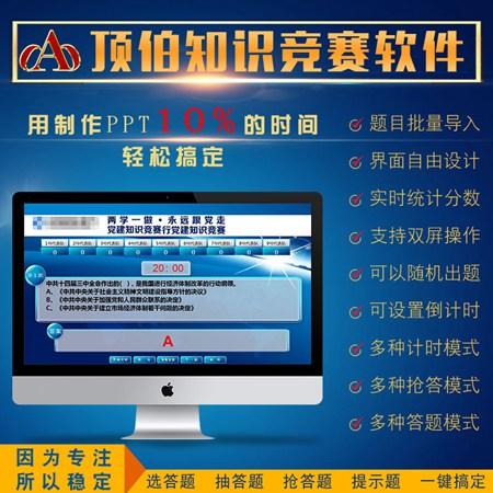 顶伯知识竞赛软件_1.0_32位 and 64位中文试用软件(17.08 MB)