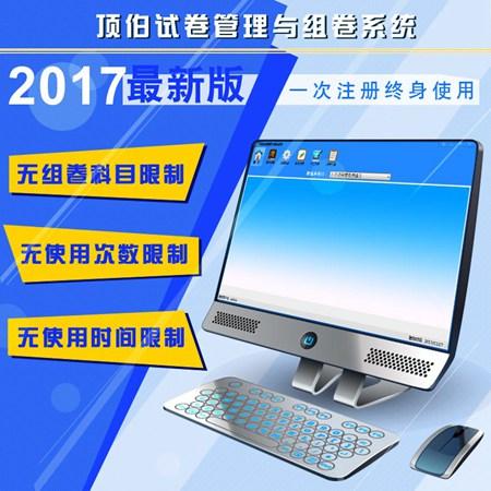 顶伯试卷管理与组卷系统_1.0_32位 and 64位中文试用软件(4.59 MB)