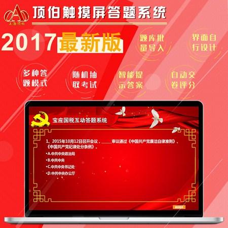 顶伯触摸屏答题系统_1.0_32位 and 64位中文试用软件(7.52 MB)