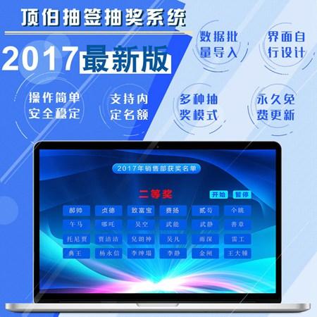 顶伯抽签抽奖系统_1.0_32位 and 64位中文试用软件(8.11 MB)