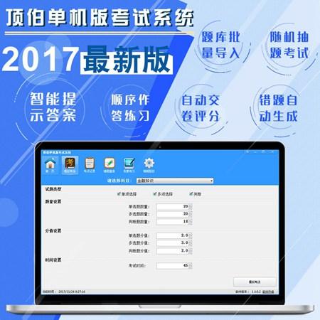 顶伯单机版考试系统_1.0_32位 and 64位中文试用软件(2.49 MB)