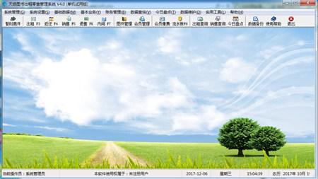 天皓图书出租零售管理系统_4.0_32位中文共享软件(8.04 MB)