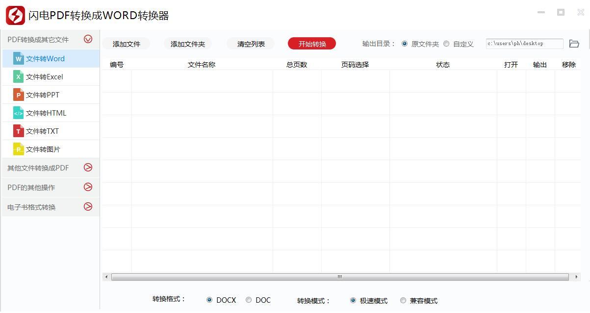 闪电PDF转换成WORD转换器免费版_v6.3.2_32位 and 64位中文免费软件(36.3 MB)