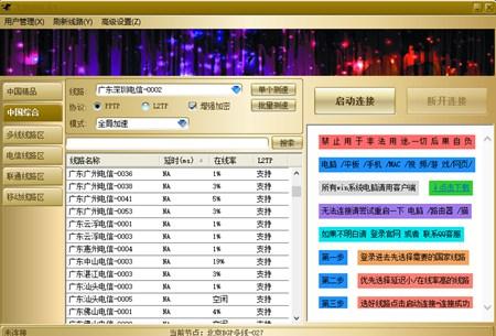 飞龙网游加速_9.6_32位 and 64位中文免费软件(1.47 MB)