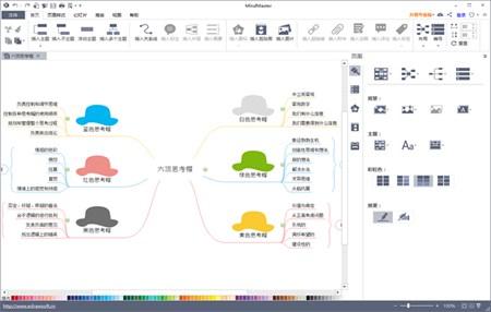 Mindmaster_V6.1_32位 and 64位中文免费软件(76.93 MB)