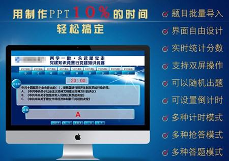顶伯知识竞赛系统_1.0.0.1_32位 and 64位中文免费软件(17.08 MB)