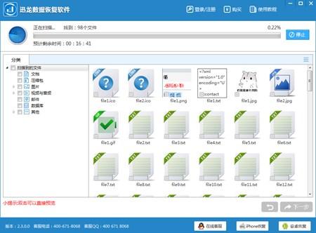 迅龙数据恢复软件_v2.3.0.0_32位中文免费软件(2.84 MB)