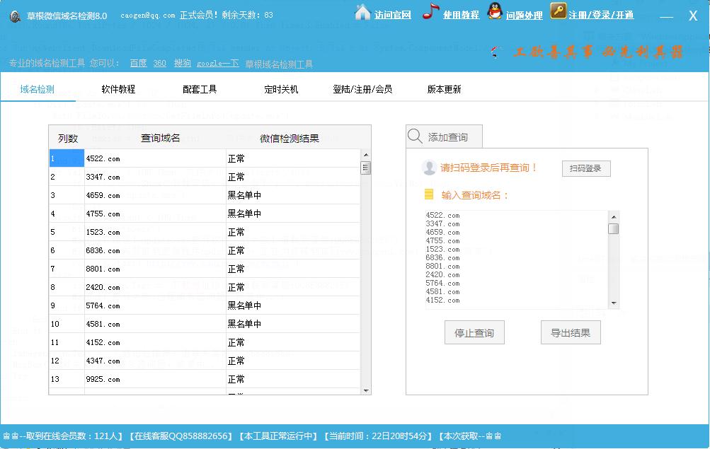 草根微信域名批量检测工具_v8.0_32位 and 64位中文免费软件(12.32 MB)