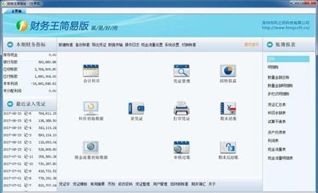 财务王简易版_3.5_32位中文免费软件(14.42 MB)