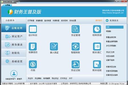 财务王普及版_2.7_32位中文免费软件(14.8 MB)