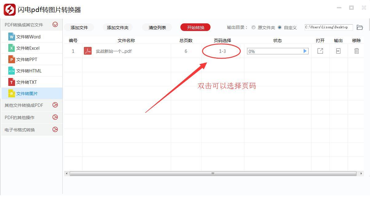 闪电PDF转图片转换器免费版_v6.5.2_32位 and 64位中文免费软件(36.7 MB)