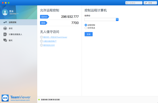 TeamViewer 13简体中文版(MAC版)_V13.0.6447_32位 and 64位中文免费软件(33.4 MB)