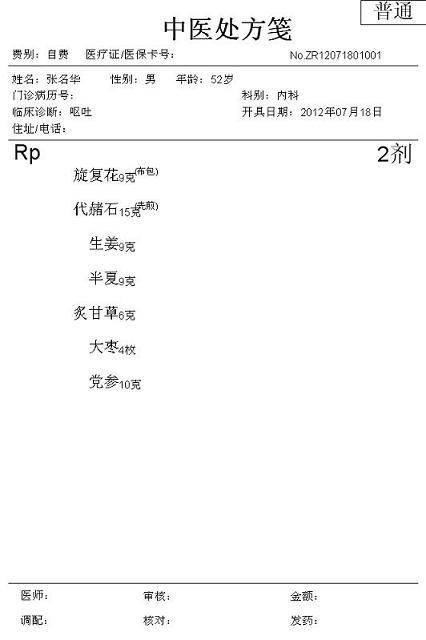 千年健病历处方软件_V3.0_32位中文免费软件(59 MB)