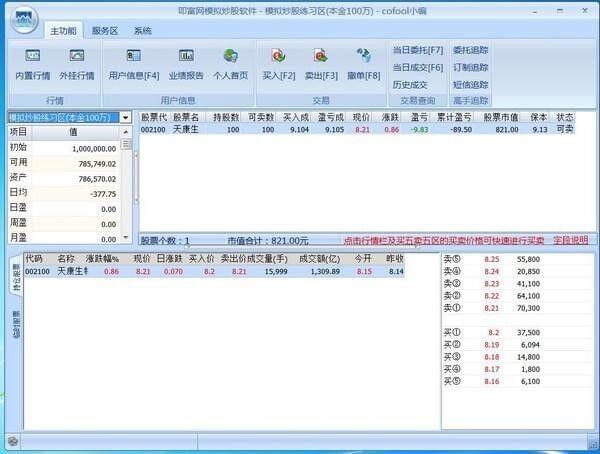 叩富网模拟炒股软件_3.42_32位中文免费软件(2.62 MB)