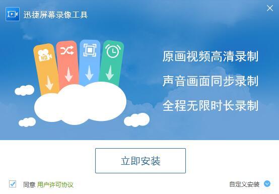 迅捷屏幕录像工具_v1.0_32位中文免费软件(3.06 MB)