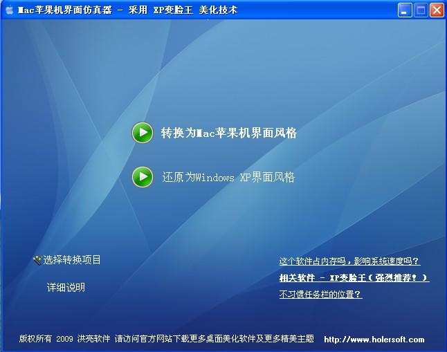 Mac苹果机界面仿真器_1.1.0.0_32位中文免费软件(9.3 MB)