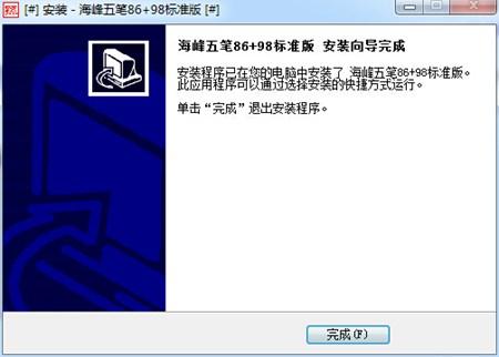 海峰五笔86+98标准版_8.0.2004.11_32位中文免费软件(4.5 MB)