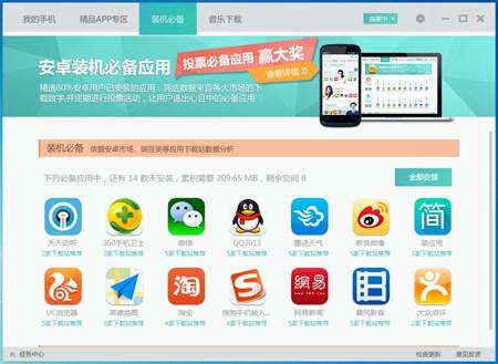 暴风简助手_2.4.2.1227_32位中文免费软件(8.4 MB)