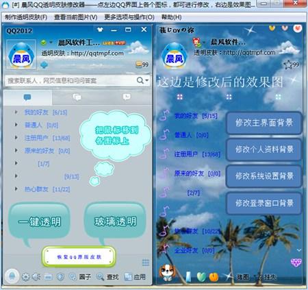 QQ透明皮肤修改器2014_3.9.0.0_32位中文免费软件(11.1 MB)