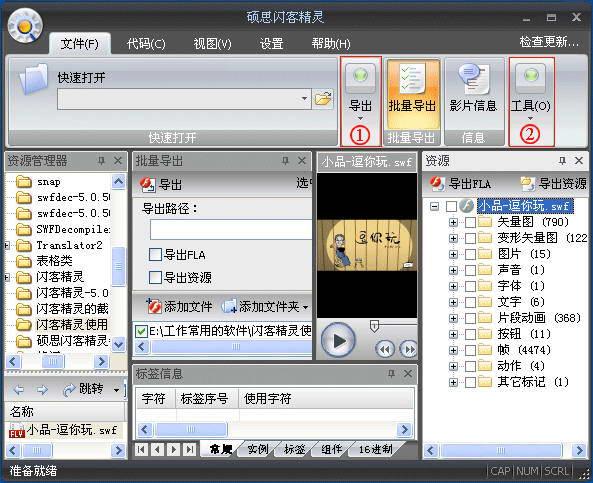 硕思闪客精灵 7.4 专业版_v7.4.5320_32位 and 64位中文免费软件(15.28 MB)