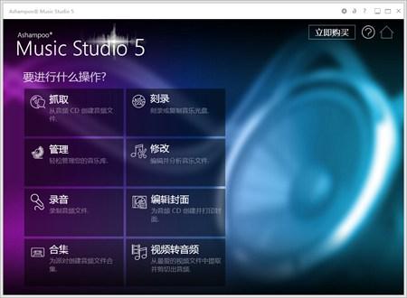 Ashampoo Music Studio 6制作和编辑家庭电影的最佳工具_6.0.2_32位中文免费软件(42.99 MB)