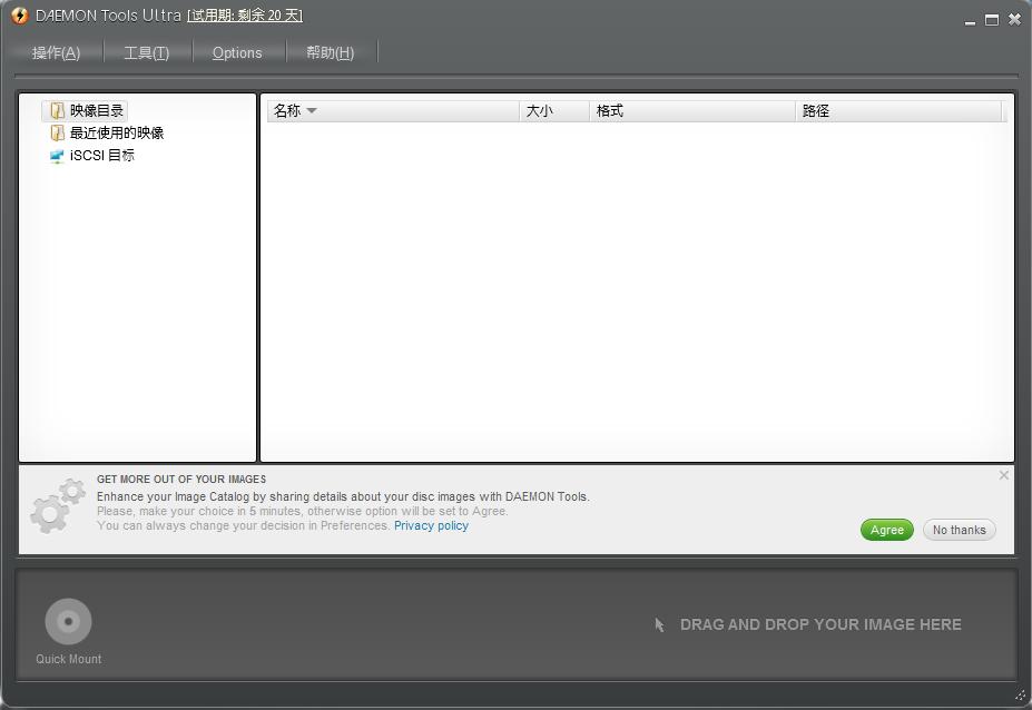虚拟光驱(daemon tools Ultra)_2.4.0.280_32位中文免费软件(11.5 MB)