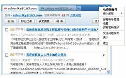网易邮箱助手 2.1.1.1_2.1.1.1_32位中文免费软件(2.18 MB)