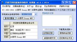 手机号码归属地查询软件 6.6_6.6.1.0514_32位中文免费软件(1.73 MB)