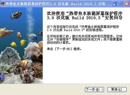 热带鱼水族箱屏幕_3_32位中文免费软件(3.7 MB)