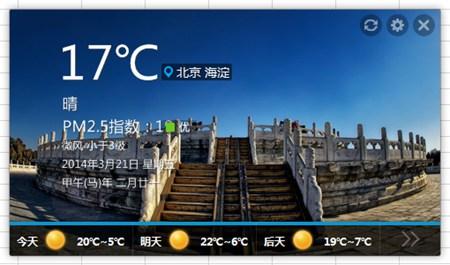 365桌面天气_1.0.1.1_32位中文免费软件(4.8 MB)