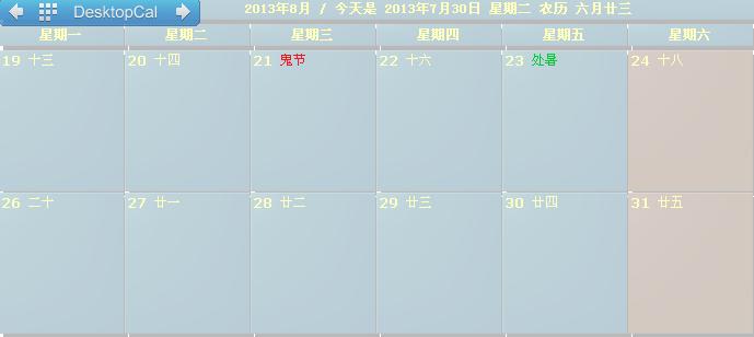 desktopcal_1.1.3.1951_32位中文免费软件(2.7 MB)
