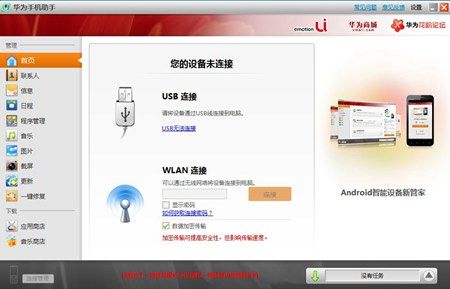 华为HiSuite_32.610.26.00.06_32位中文免费软件(34.3 MB)
