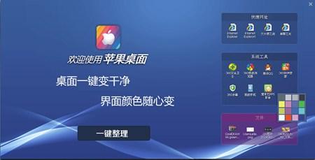 苹果桌面_2.1.0.1007_32位中文免费软件(2.27 MB)