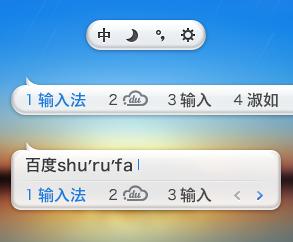 百度五笔输入法 MAC版_3.2.0.0_32位中文免费软件(21.9 MB)