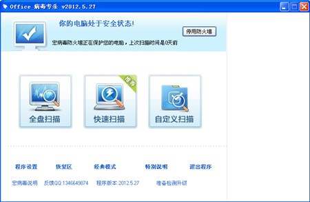 office病毒专杀_2012.5.0.27_32位中文免费软件(819.2 KB)
