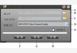MP4/RM转换专家 绿色版_18.7 Build 6650_32位中文免费软件(25.7 MB)