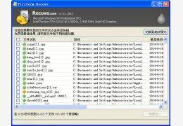 recuva(误删除恢复工具) 绿色汉化版_V1.51.1063_32位中文免费软件(3.5 MB)