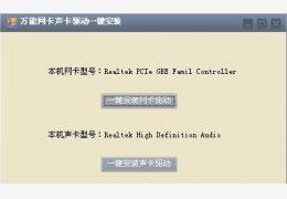 万能网卡声卡驱动一键安装 绿色版_1.0_32位中文免费软件(11.7 MB)