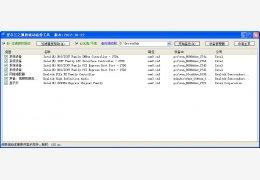 爱尔兰之狐驱动备份工具 绿色版_12-10-22_32位中文免费软件(445 KB)