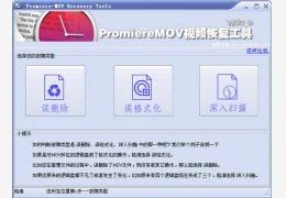 PromiereMOV视频恢复工具 绿色免费版_v1.0_32位中文免费软件(742 KB)